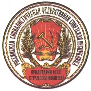 Государственный герб российской